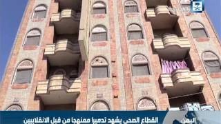 منظمة الصحة العالمية تحذر من انهيار نظام الرعاية الصحية في اليمن