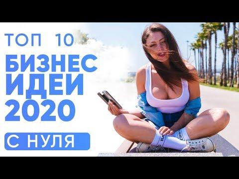★ТОП 10 бизнес идеи с нуля 2020. Бизнес с нуля. Бизнес 2020. Разбор бизнеса. Business. Бизнес советы