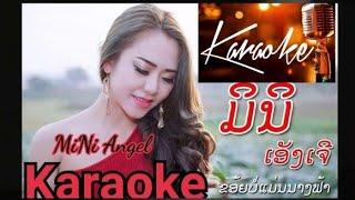 Karaoke ຂ້ອຍບໍ່ແມ່ນນາງຟ້າ ມິນິ ແອັງເຈີ ຄາຣາໂອເກະ ข้อยบ่แม่นนางฟ้า มินิ เอังเจี