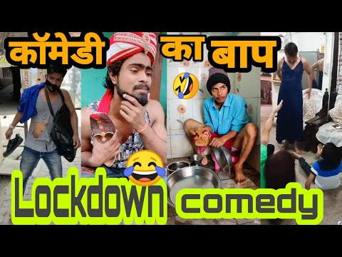 Lockdown Comedy | Tik Tok Funny Video | Tiktok Video | Tiktok Comedy Video | Lockdown | Tik Tok