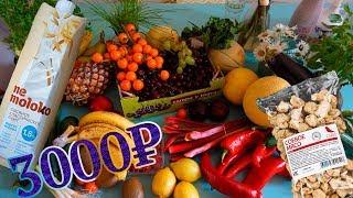 Растительное питание за 3000 РУБЛЕЙ в месяц???