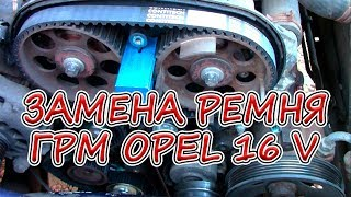 Заміна ременя ГРМ на 16-клапанному двигуні Opel 16xel 16v.