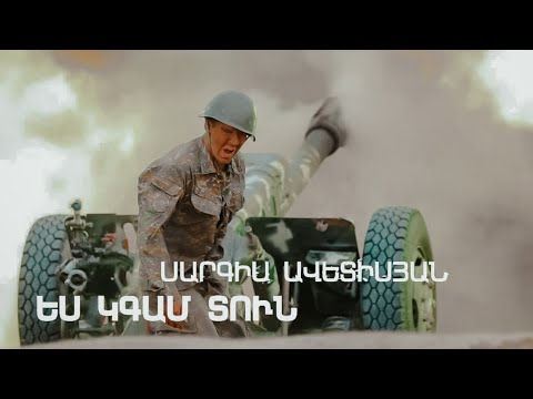 Sargis Avetisyan - Es Kgam Tun (NEW 2017)