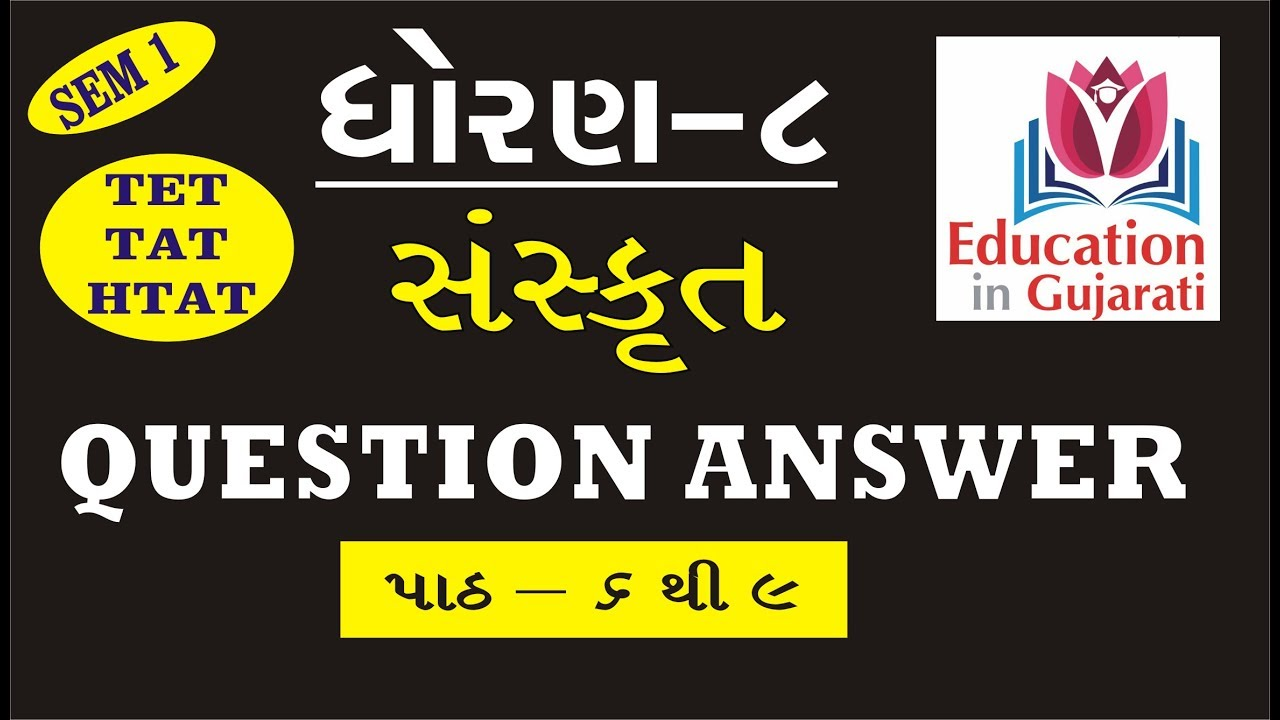 STD 8 SANSKRIT PART 2|| QUESTIONS AND ANSWERS