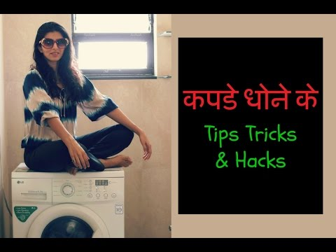 (Hind) Washing Clothes - Tips & Tricks : How To Wash Clothes & Laundry Hacks