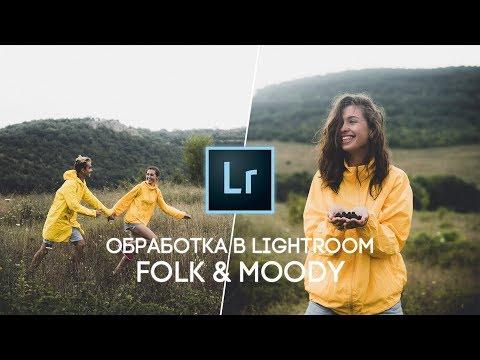 Как обработать фото в Lightroom для Instagram   Folk & Moody