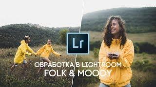 Как обработать фото в Lightroom для Instagram | Folk & Moody