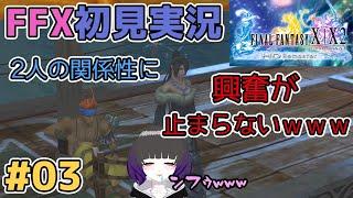【FFX HDRemaster】FF初心者が初見実況【#03】