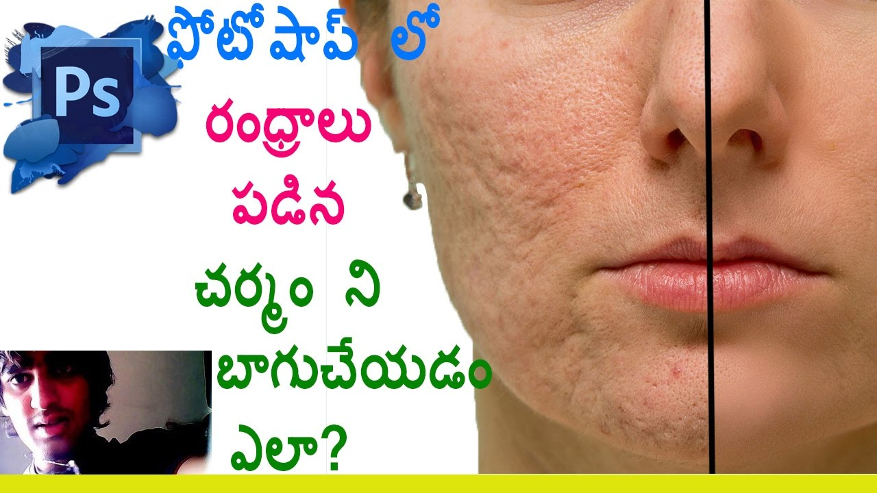 Photoshop tutorials in telugu how to retouching skin smooth photoshop tutorials in telugu how to retouching skin smooth skin in photoshop baditri Images