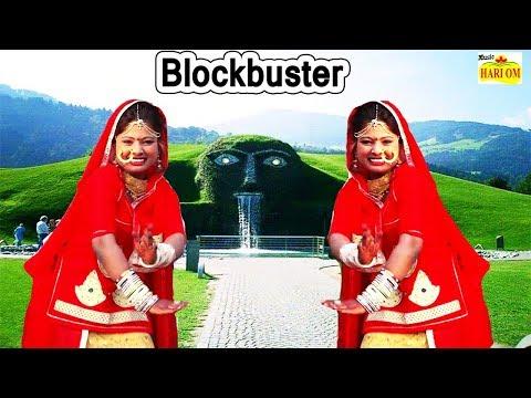 Rajasthani Dj Full Video Song - सरर .. उड़े रे - Asha Prajapati - Latest Marwari Dj New 2018