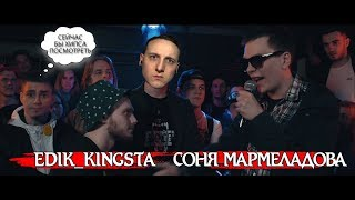 Скачать 140 BPM BATTLE EDIK KINGSTA X СОНЯ МАРМЕЛАДОВА реакция