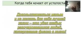 Когда тебя качает от усталости - Байкумыс Шахметова