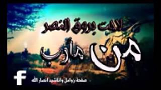 لاحت بروق النصر من مأرب   زوامل واناشيد انصار الله   YouTube