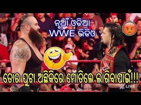 Odia WWE Raw Comedy Funny Video | Berhampuria Roman Reigns, Braun, Paul, Brock Lesnar & Corbin