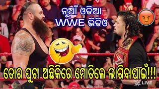 Odia WWE Raw Video WWE in Odia Odia WWE Comedy WWE Videos in Odia Roman, Braun, Paul, Brock & Corbin