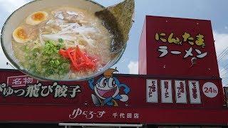 にんたまラーメンとぴゅっ飛び餃子を食す #144 【飯動画】