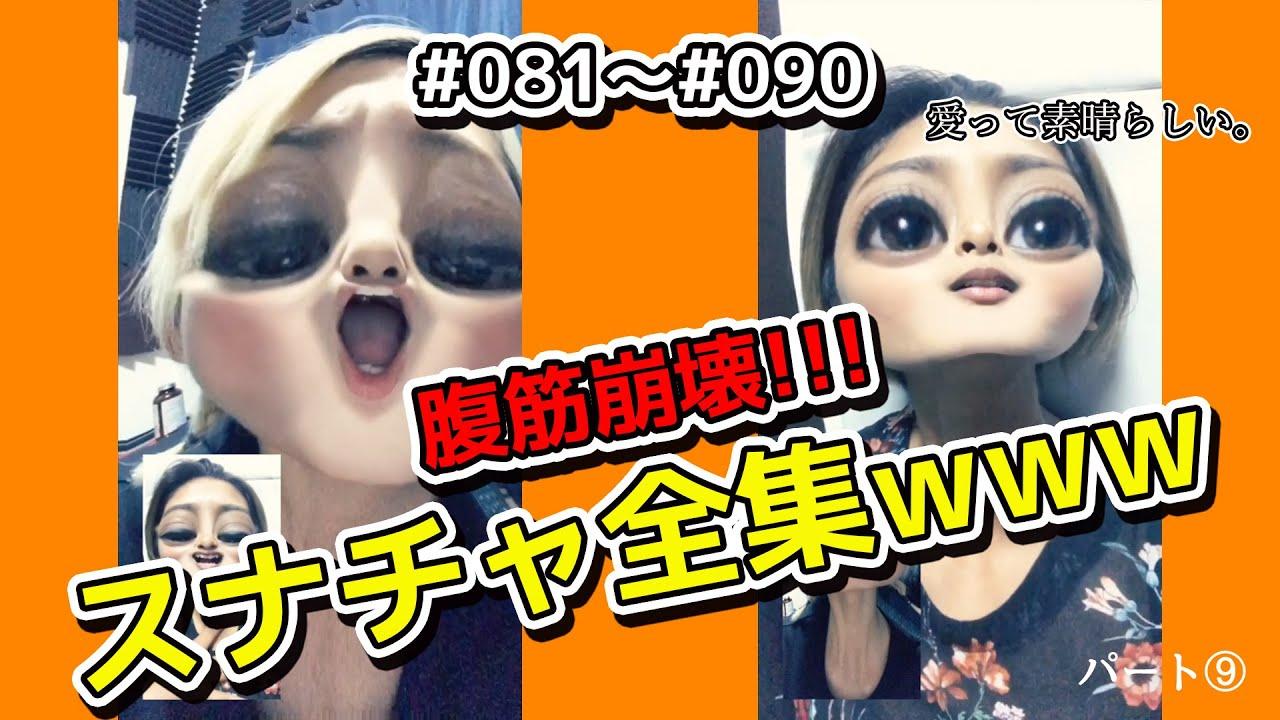 【爆笑】おもしろSnapChatまとめ #081〜#090
