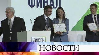 104 человека стали победителями второго конкурса управленцев «Лидеры России».