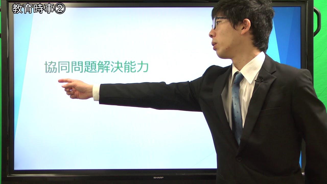 教職教養トレーニング 合格PASSPORT 講義動画【第12回】