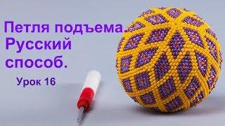 Петля подъема в русском способе.  Урок 16. Вязание бисером для начинающих.