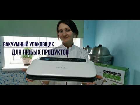 Шикарный Вакууматор для всех видов продуктов / Вакуумный упаковщик Sea-maid / Хранение СЫРА и ....