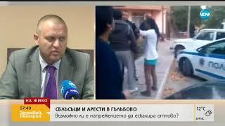 Възможно ли е агресията в Гълъбово да ескалира отново - Здравей, България (16.10.2018г.)