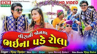 Veerani Jonma Bhai Na Pade Rola    Vijay Thakor    HD    Ekta Sound