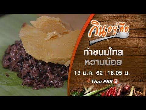 ทำขนมไทยหวานน้อย - วันที่ 13 Jan 2019
