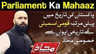 Mahaaz with Wajahat Saeed Khan - Parliament Ka Mahaaz - 13 May 2018 | Dunya News