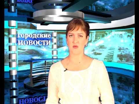 Городские новости 28 09 13 Белово Омикс