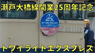 【JR四国・JR西日本 瀬戸大橋線 開業25周年記念トワイライトエクスプレス】2013年4月11日運行