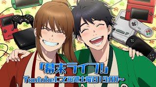 幕末ライブ!「スマブラ64、ゴエモン2-①」