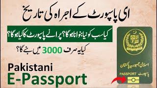 Pakistani E-Passport I Wнen Pakistan Will Start Issuing E-Passport I What is E-Passport in Urdu