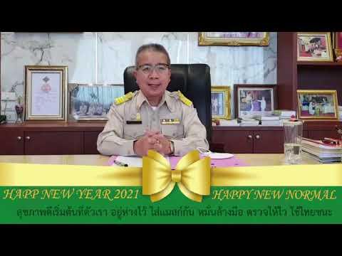 คำกล่าวอวยพรปีใหม่ 2564 จากท่านผู้อำนวยการโรงพยาบาลแม่อาย