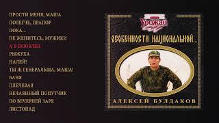 Алексей Булдаков - Особенности национальной... (official audio album)