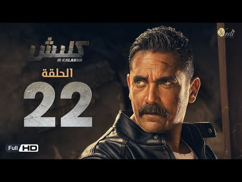 مسلسل كلبش - الحلقة 22 الثانية والعشرون - بطولة امير كرارة -  Kalabsh Series Episode 22