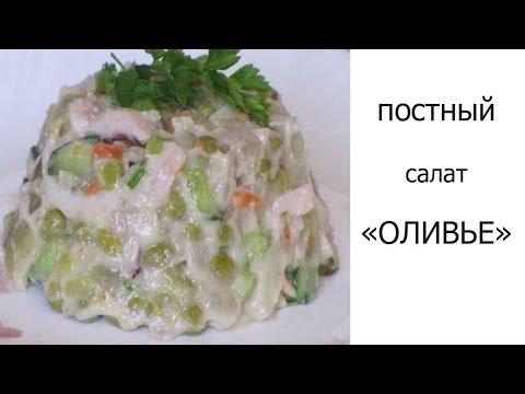 Рецепты салатов с фото постные