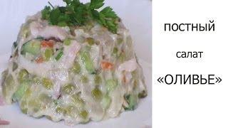 """Постный салат """"Оливье"""". Рецепт постного """"Оливье"""""""