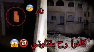 دخلت قصر مهجور وأشخاص كانوا رح يقتلوني !!!                    (ولعوا نار جوا القصر😰! )