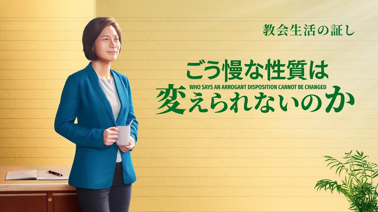 クリスチャンの証し 2020「ごう慢な性質は変えられないのか」日本語字幕
