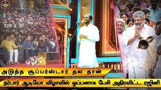 Ajith Next Superstar Darbar Audio Launch Thalaivar Mass Speech | Darbar Audio | Rajini | Thala