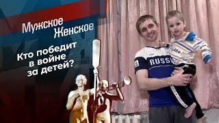 Дочка матери. Мужское / Женское. Выпуск от 11.02.2021