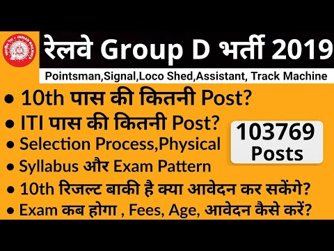 Railway Group D Recruitment 2019 | Syllabus,Exam Pattern,Qualification,Age,Post,Physical,Exam Date | Mp3