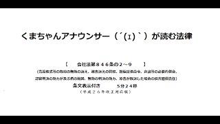 【会社法(H26改正)第846条の2~9】(雑則>訴訟>売渡株式等の取得の無効の訴え)アナウンサーのわかりやすい条文朗読