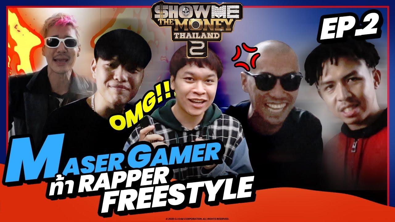 Rap FreeStyle ให้ผมหน่อยครับ!!! | MASER GAMER EP.2 | SMTMTH2