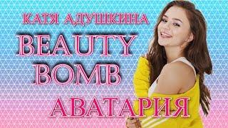 Катя Адушкина Beauty Bomb АВАТАРИЯ КЛИП