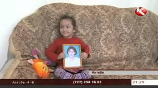 В Актобе на двухлетнюю девочку повесили ипотечный кредит её покойной матери