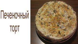 Печеночный торт /// Пошаговый рецепт