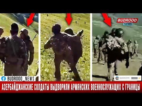 Азербайджанские солдаты выдворили армянских военнослужащих с границы
