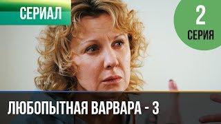 ▶️ Любопытная Варвара - 3 сезон 2 серия - Детектив | Фильмы и сериалы